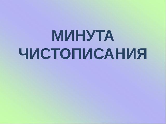 МИНУТА ЧИСТОПИСАНИЯ