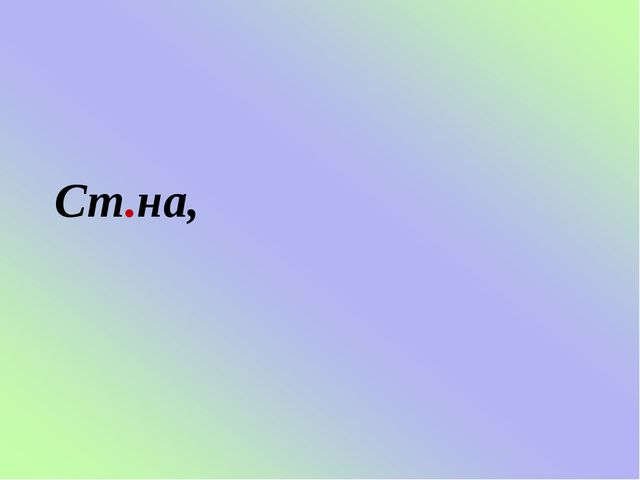 Ст.на,