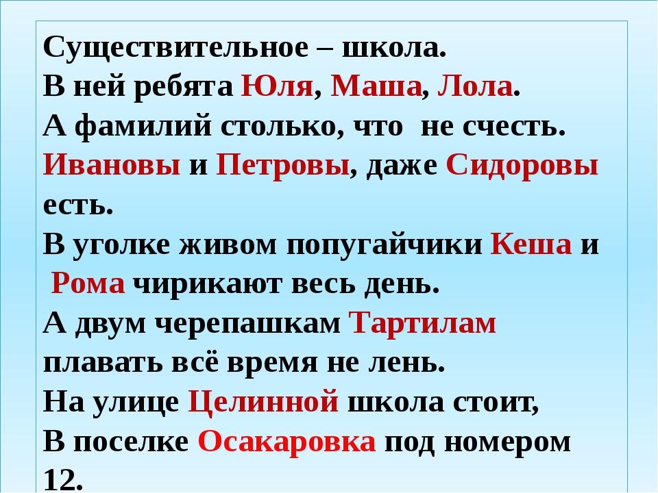 Существительное – школа. В ней ребята Юля, Маша, Лола. А фамилий столько, чт...