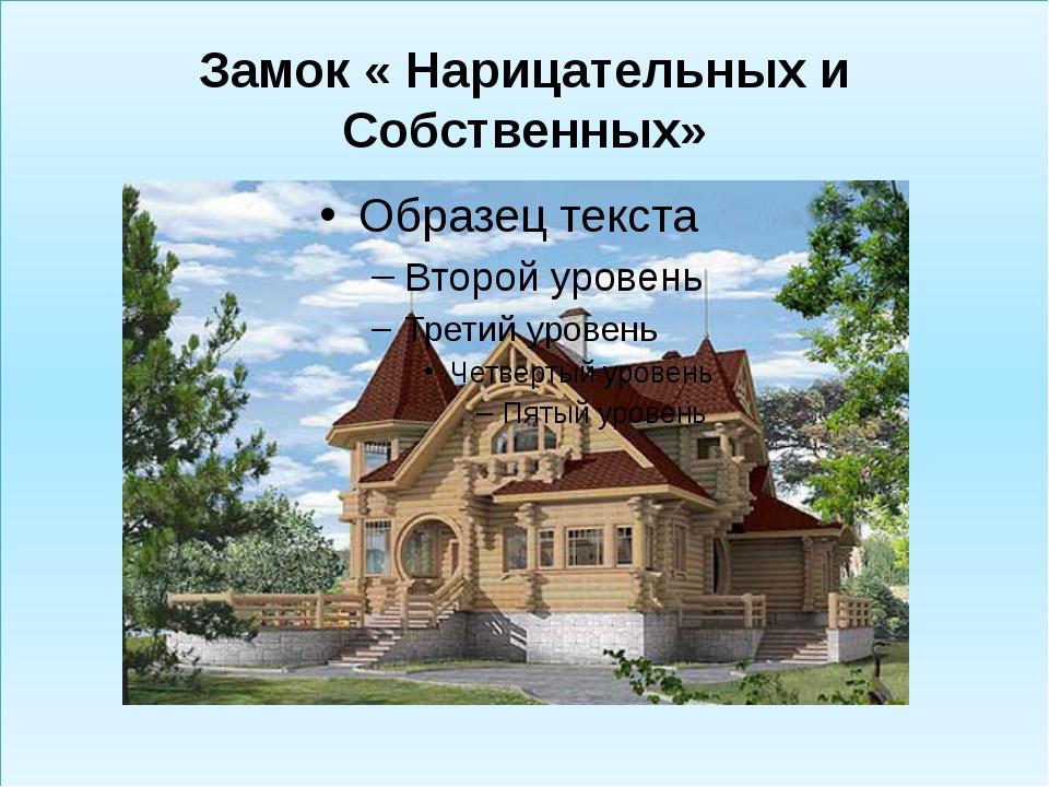 Замок « Нарицательных и Cобственных»