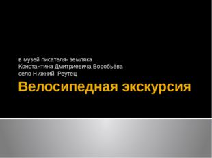 Велосипедная экскурсия в музей писателя- земляка Константина Дмитриевича Воро