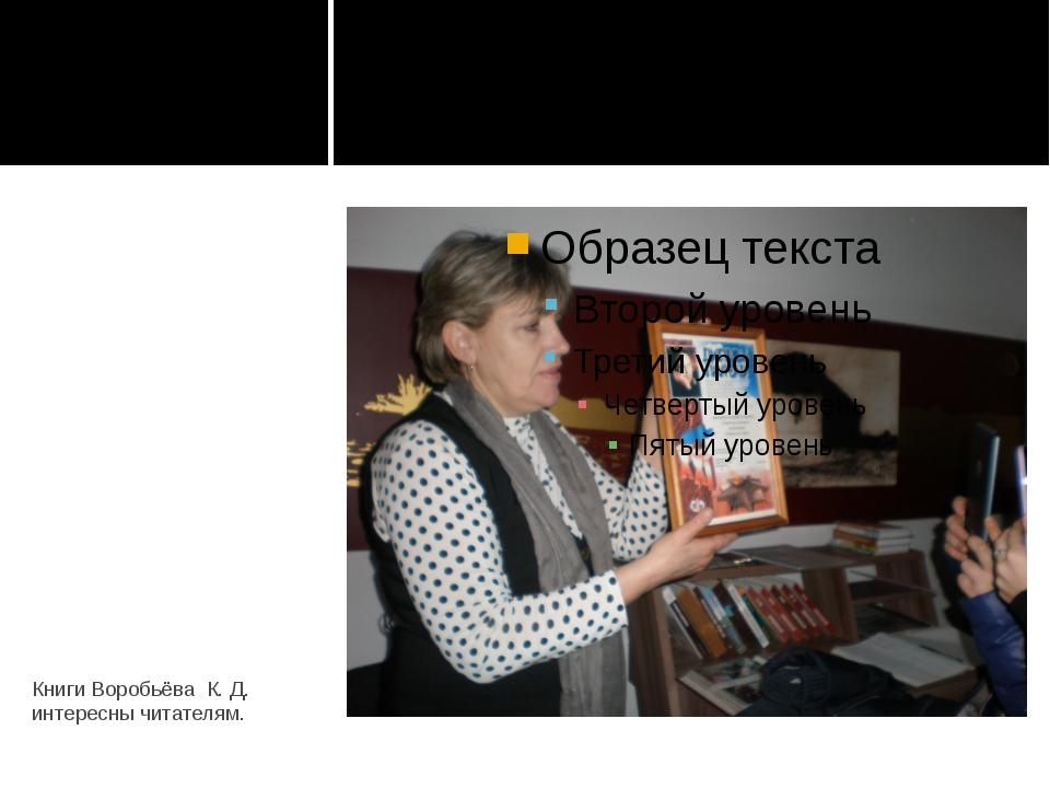 Книги Воробьёва К. Д. интересны читателям.