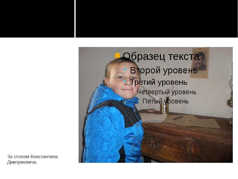 За столом Константина Дмитриевича.