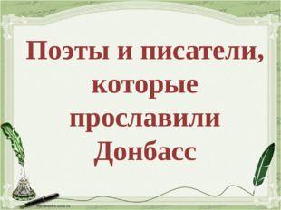 Поэты и писатели, которые прославили Донбасс