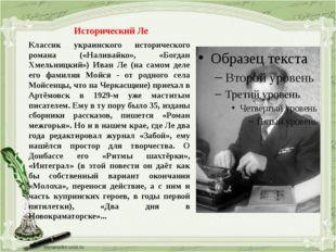 Исторический Ле Классик украинского исторического романа («Наливайко», «Богда