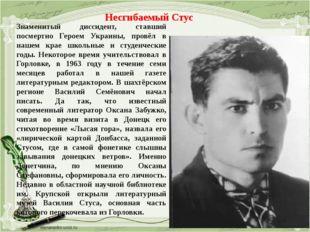 Несгибаемый Стус Знаменитый диссидент, ставший посмертно Героем Украины, пров