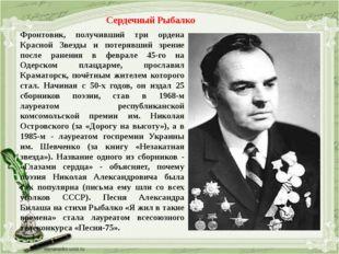 Сердечный Рыбалко Фронтовик, получивший три ордена Красной Звезды и потерявши