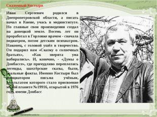 Сказочный Костыря Иван Сергеевич родился в Днепропетровской области, а писать