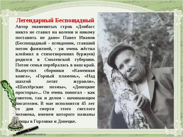 Легендарный Беспощадный Автор знаменитых строк «Донбасс никто не ставил на ко...