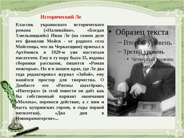 Исторический Ле Классик украинского исторического романа («Наливайко», «Богда...