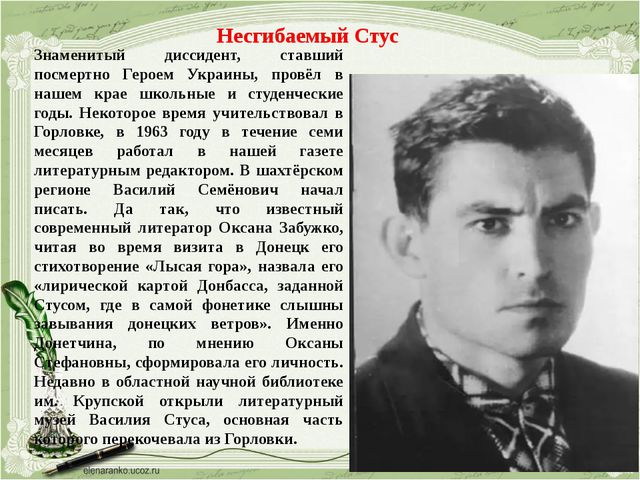 Несгибаемый Стус Знаменитый диссидент, ставший посмертно Героем Украины, пров...
