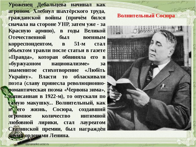 Волнительный Сосюра Уроженец Дебальцева начинал как агроном. Хлебнул шахтёрск...
