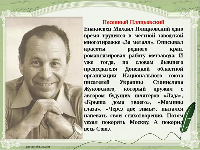 Песенный Пляцковский Енакиевец Михаил Пляцковский одно время трудился в местн...