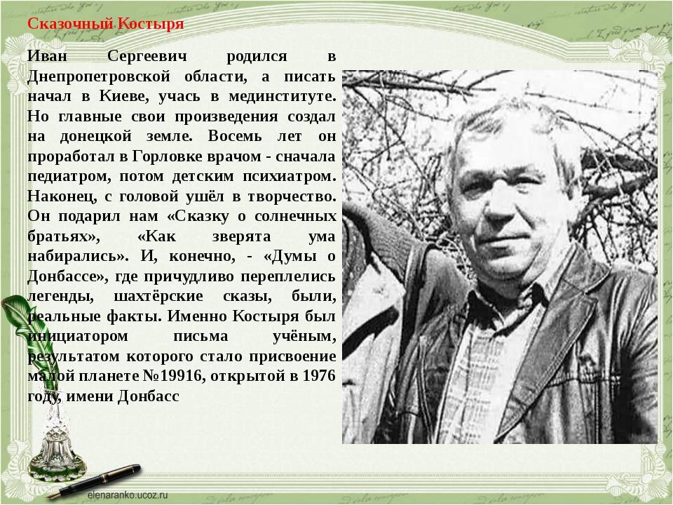 Сказочный Костыря Иван Сергеевич родился в Днепропетровской области, а писать...