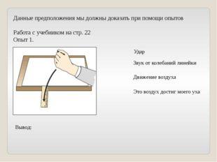 Данные предположения мы должны доказать при помощи опытов Работа с учебником