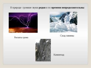 В природе громкие звуки редки и по времени непродолжительны: Раскаты грома С