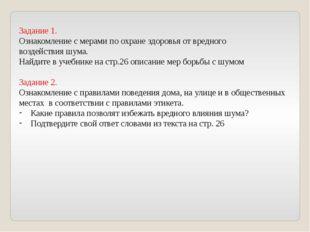 Задание 1. Ознакомление с мерами по охране здоровья от вредного воздействия ш