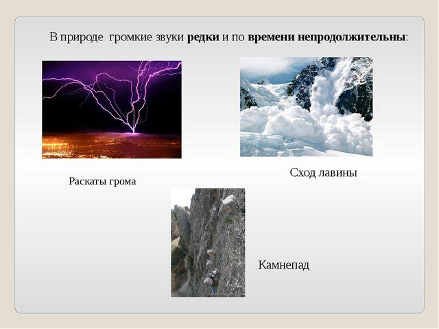 В природе громкие звуки редки и по времени непродолжительны: Раскаты грома С...