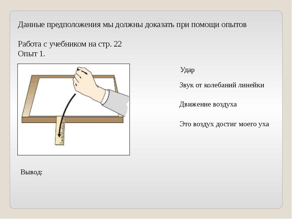 Данные предположения мы должны доказать при помощи опытов Работа с учебником...