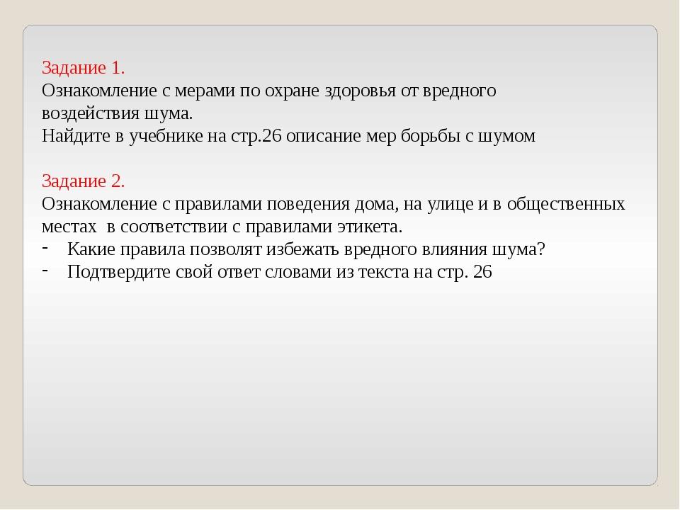 Задание 1. Ознакомление с мерами по охране здоровья от вредного воздействия ш...