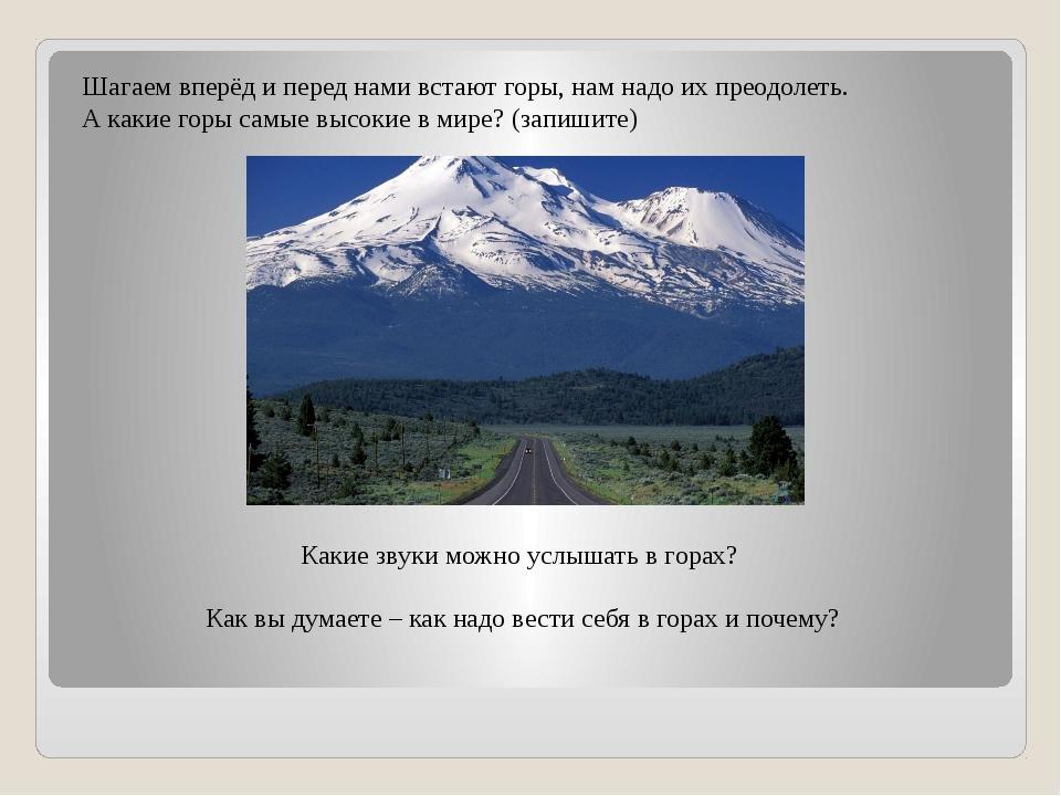 Шагаем вперёд и перед нами встают горы, нам надо их преодолеть. А какие горы...