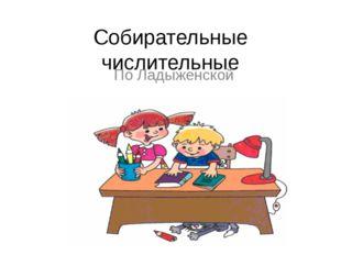 Собирательные числительные По Ладыженской