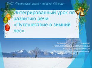 Интегрированный урок по развитию речи: «Путешествие в зимний лес». Составили