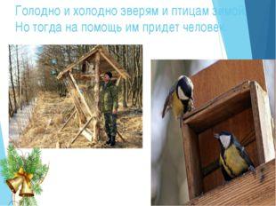 Голодно и холодно зверям и птицам зимой. Но тогда на помощь им придет человек.