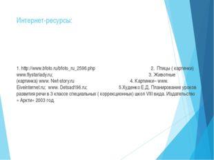 Интернет-ресурсы: 1. http://www.bfoto.ru/bfoto_ru_2596.php 2. Птицы ( картинк