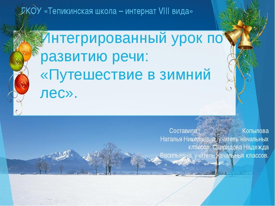 Интегрированный урок по развитию речи: «Путешествие в зимний лес». Составили...