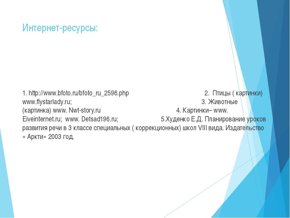 Интернет-ресурсы: 1. http://www.bfoto.ru/bfoto_ru_2596.php 2. Птицы ( картинк...