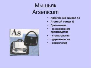 Мышьяк Arsenicum Химический символ As Атомный номер 33 Применения: - в кожеве