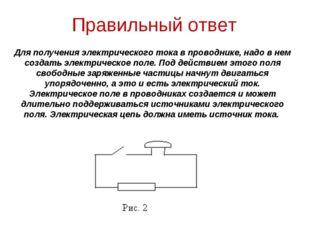 Правильный ответ Для получения электрического тока в проводнике, надо в нем с
