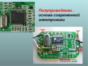Полупроводники – основа современной электроники