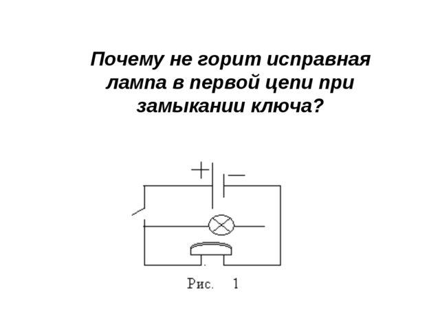 Почему не горит исправная лампа в первой цепи при замыкании ключа?