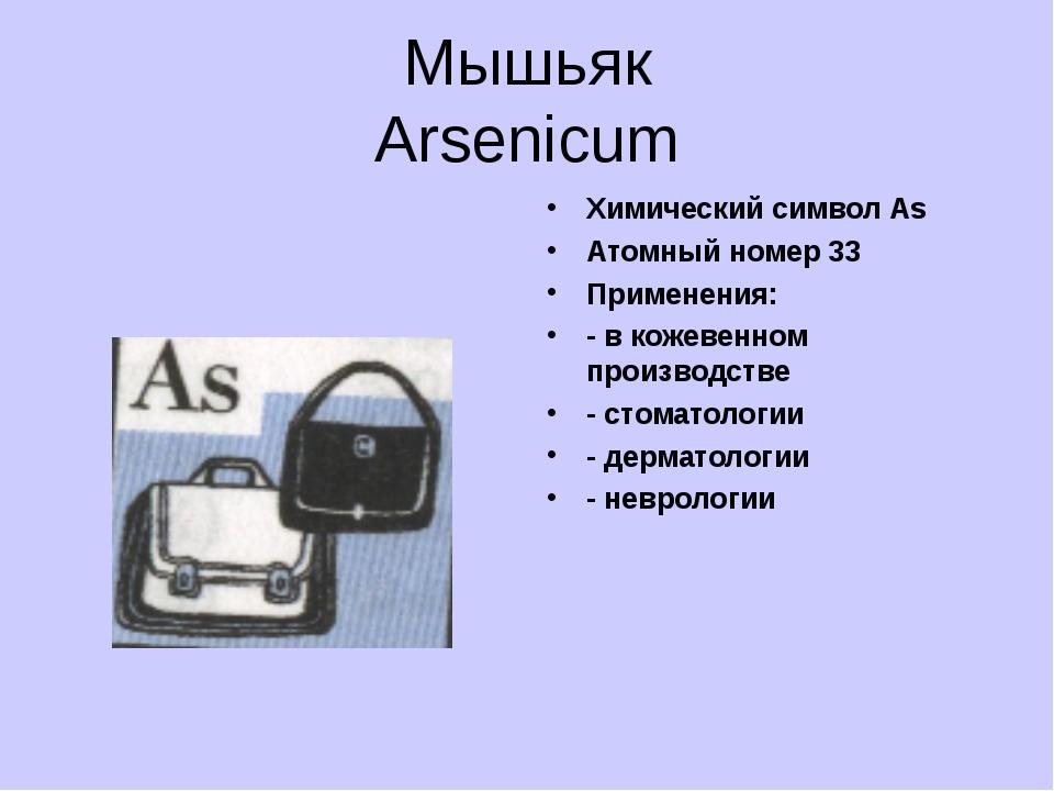 Мышьяк Arsenicum Химический символ As Атомный номер 33 Применения: - в кожеве...