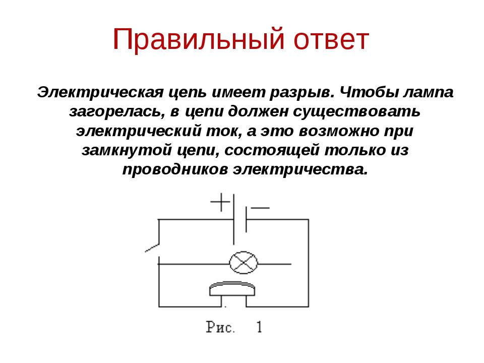 Правильный ответ Электрическая цепь имеет разрыв. Чтобы лампа загорелась, в ц...