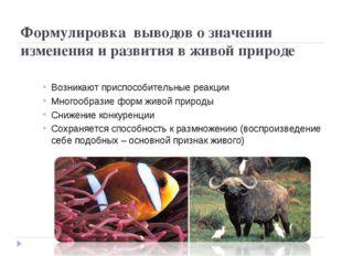 Формулировка выводов о значении изменения и развития в живой природе Возникаю