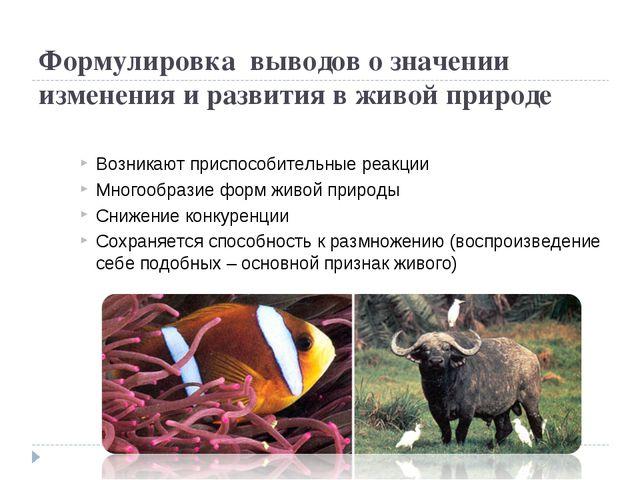 Формулировка выводов о значении изменения и развития в живой природе Возникаю...