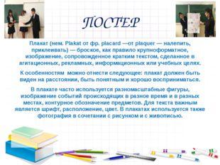 ПОСТЕР Плакат (нем. Plakat от фр. placard —от plaquer — налепить, приклеивать