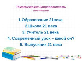 Тематическая направленность постеров 1.Образование 21века 2.Школа 21 века 3.
