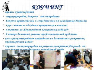 КОУЧИНГ процесс краткосрочный структурирован, встречи запланированы; встречи