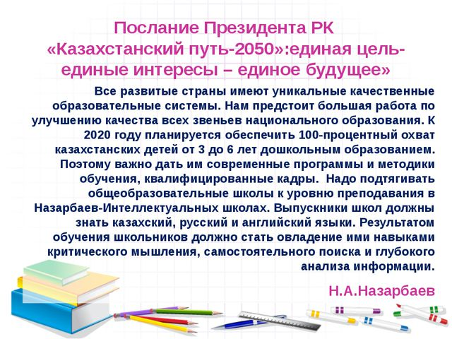 Послание Президента РК «Казахстанский путь-2050»:единая цель-единые интересы...
