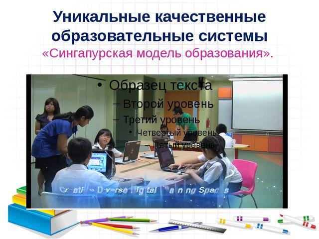 Уникальные качественные образовательные системы «Сингапурская модель образова...