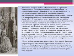 Для самого Базарова любовь к Одинцовой стала серьёзным испытанием на его верн