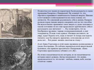 Полностью все грани их характеров были раскрыты в сцене прощания Базарова с О