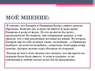 МОЁ МНЕНИЕ: Я считаю, что Базаров и Одинцова были с самого начала обречены. К