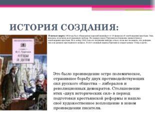 ИСТОРИЯ СОЗДАНИЯ: В начале марта1861года был обнародован царский манифест о