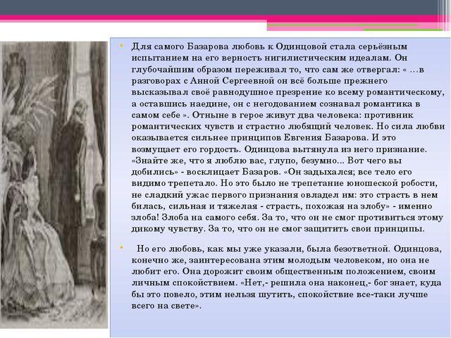 Для самого Базарова любовь к Одинцовой стала серьёзным испытанием на его верн...