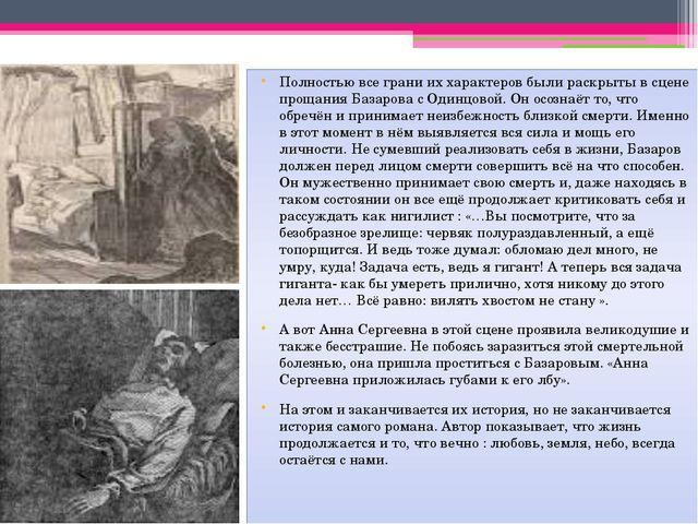 Полностью все грани их характеров были раскрыты в сцене прощания Базарова с О...